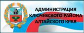 Администрация Ключевского района