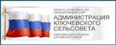 Администрация Ключевского сельсовета