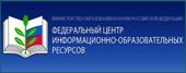 Федеральный центр ИОР
