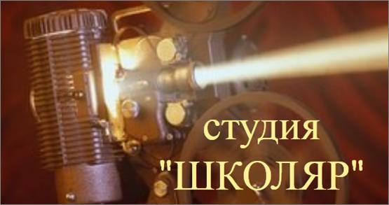 Студия Школяр