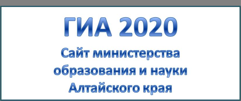 ГИА 2020