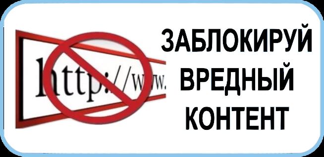 Заблокируй вредный контент!